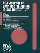 本会の学術誌は、会員が必要とする製薬技術全般に関するサイエンス、技術、規制情報のトピックスを掲載しています。掲載論文は学術的に高く評価されており、世界中で製剤技術研究やGMP・バリデーションの参考文献として、科学的根拠付けに広く利用されています。日本PDA製薬学会は、GMP、バリデーション領域の学術雑誌を年一回以上、電子データで配信しています。 ご投稿・ご執筆のために 日本PDA学術誌投稿票 編集委員長: 檜山行雄 ISSN:11881-1728(Online) 1344-4891(Print) 編集・発行:日本PDA製薬学会 制作・登載者:小宮山印刷工業(株) 電子ジャーナル:最新巻号(J-STAGE)/巻号一覧(J-STAGE)